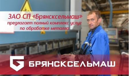 «Брянсксельмаш» предлагает полный комплекс услуг по металлообработке