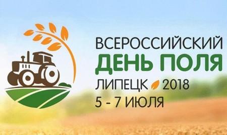 ВСЕ НА ВЫСТАВКУ! «Брянсксельмаш» выступит партнёром Всероссийского дня поля в Липецке