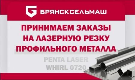 «Брянсксельмаш» принимает заказы на лазерную резку профильного металла