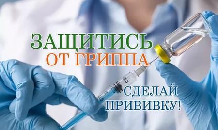 Сотрудники «Брянсксельмаша» массово привились от гриппа