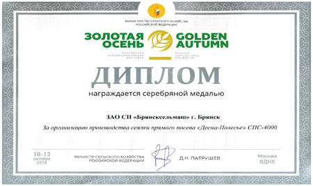 Сеялка производства «Брянсксельмаш» получила медаль на «Золотой осени»