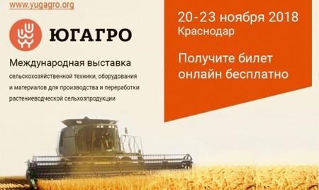 Приглашаем вас оценить технику «Брянсксельмаш» на международной выставке «ЮГАГРО-2018»