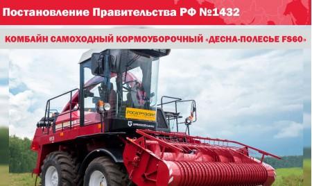 Комбайн самоходный кормоуборочный «ДЕСНА-ПОЛЕСЬЕ FS60» теперь по программе 1432!