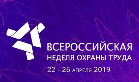 Генеральный директор предприятия «Брянсксельмаш» принял участие во Всероссийской неделе охраны труда