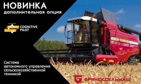 НОВАЯ ОПЦИЯ COGNITIV AGRO PILOT