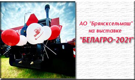 АО «Брянсксельмаш» в рамках «БЕЛАГРО-2021» презентовал комплекс для мульчирования и сеялку прямого сева СПС-6500 «ДЕСНА-ПОЛЕСЬЕ»