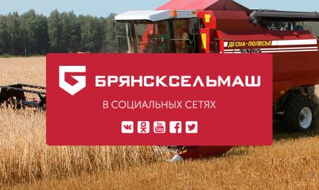 «Брянсксельмаш» открыл официальные аккаунты в социальных сетях