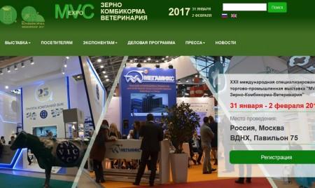 """«Брянсксельмаш» приглашает посетить XXII международную специализированную торгово-промышленную выставку """"MVC: Зерно-Комбикорма-Ветеринария"""""""