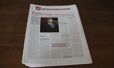 Вышел в свет первый номер корпоративной газеты «Брянсксельмаш»!