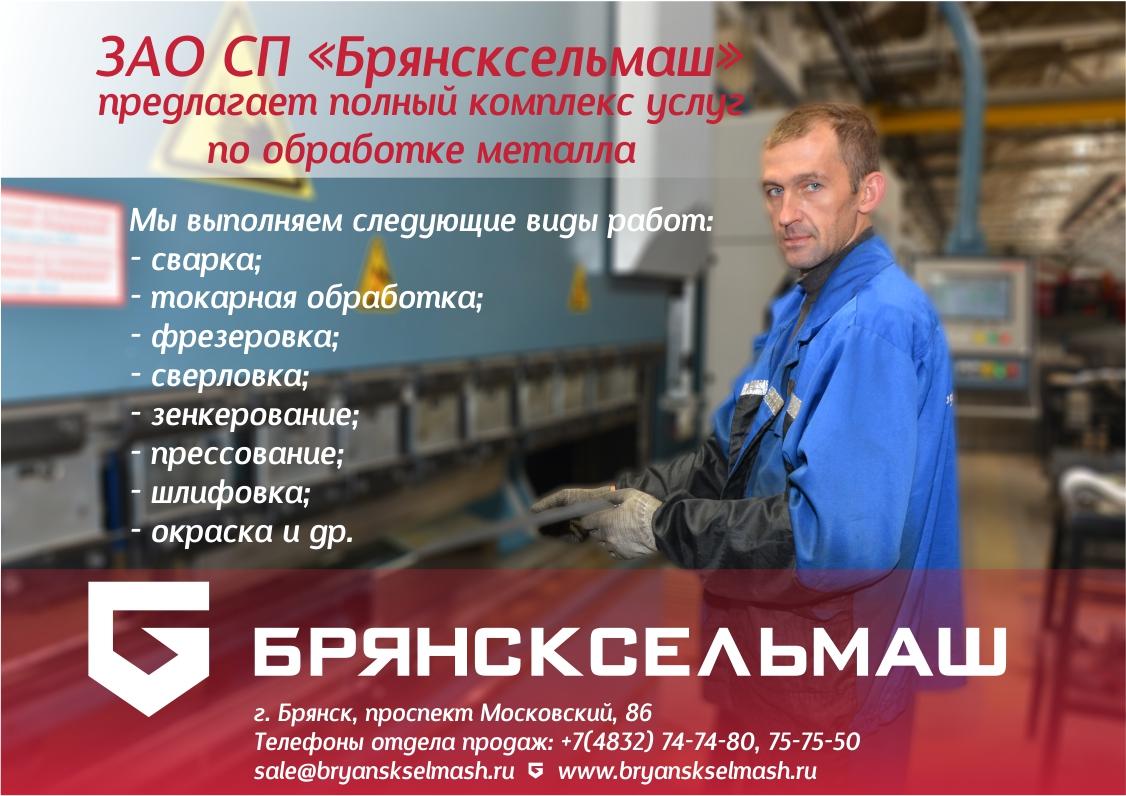 Макет_услуги производства 2