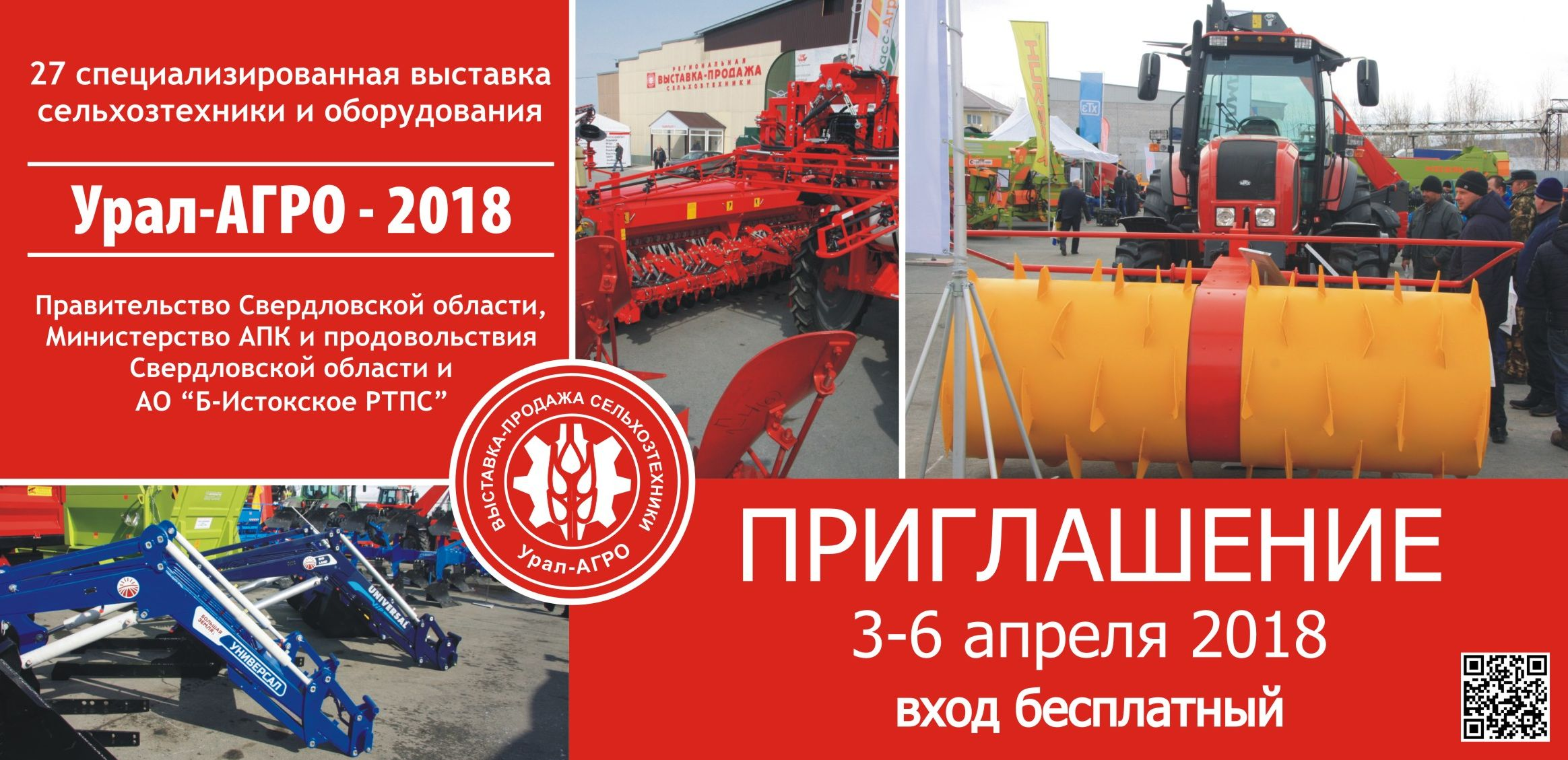 Урал-АГРО-2018