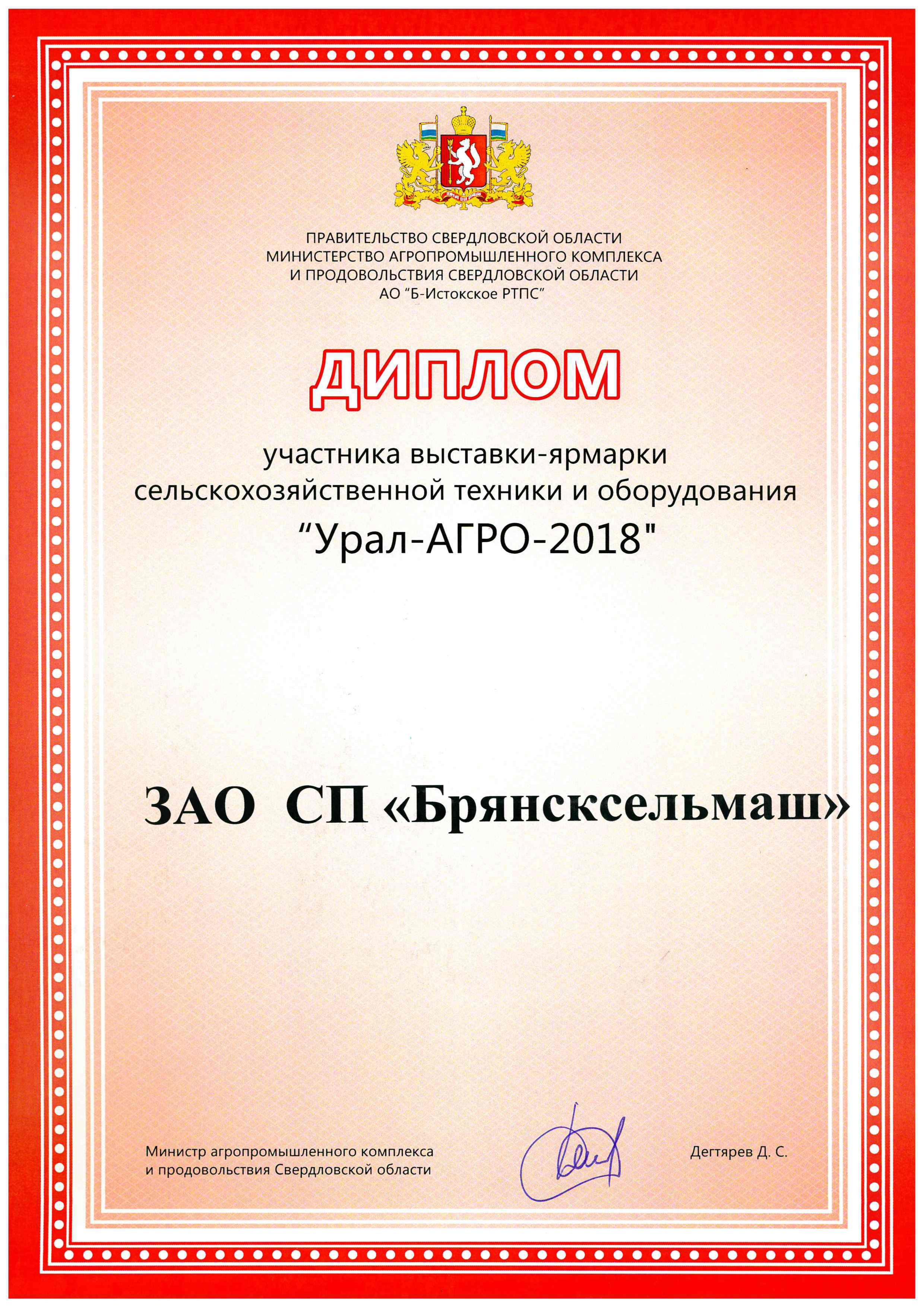 Урал_Агро 2018