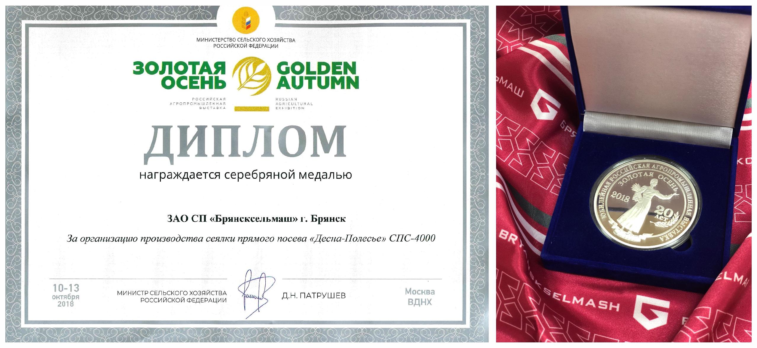 диплом+медаль  сеялка