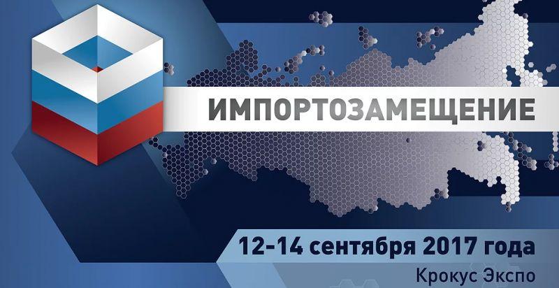 импортозамещение_2017