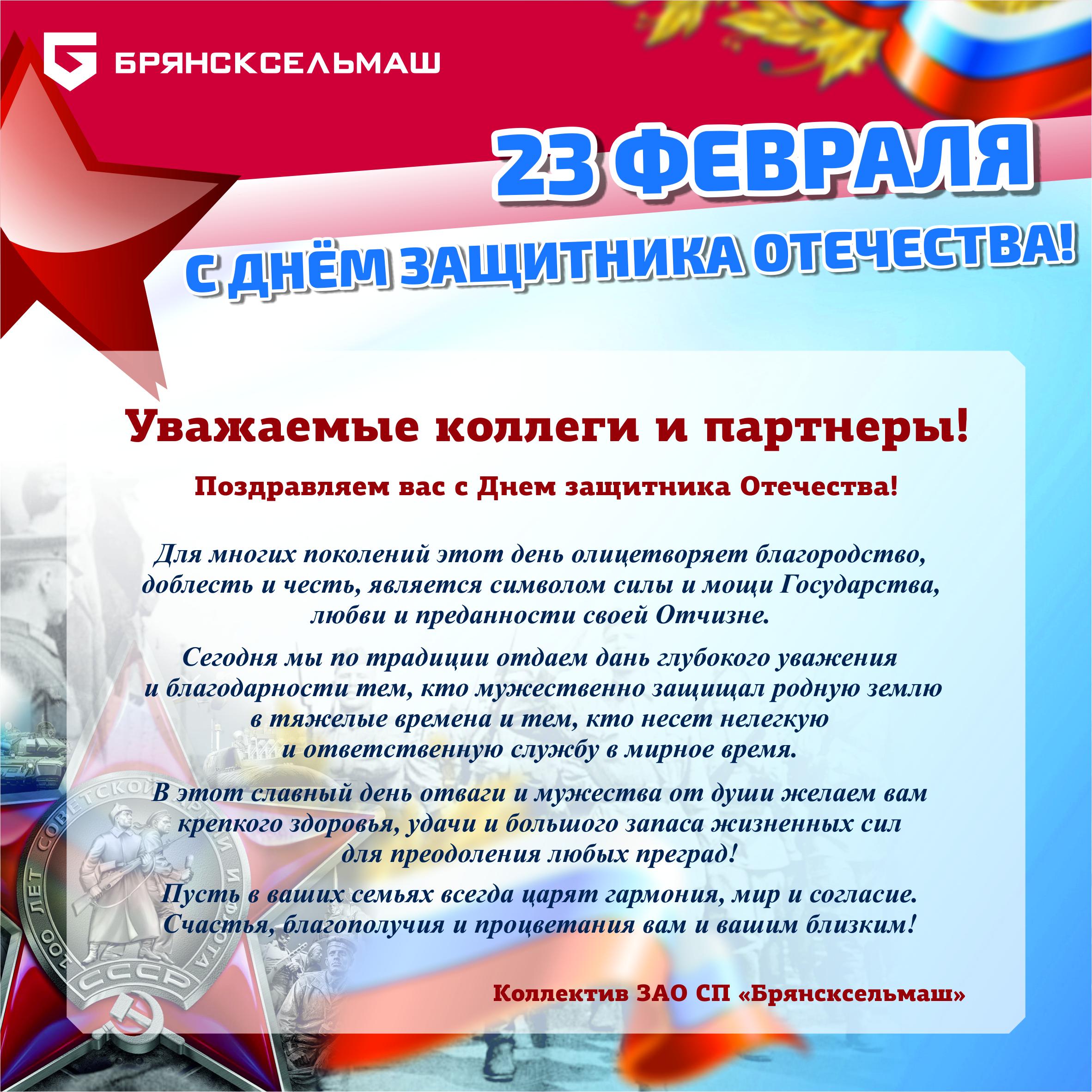 открытка с 23 февраля