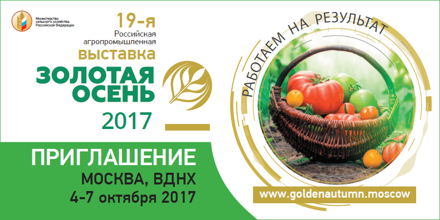banner-show-golden-autumn-2017
